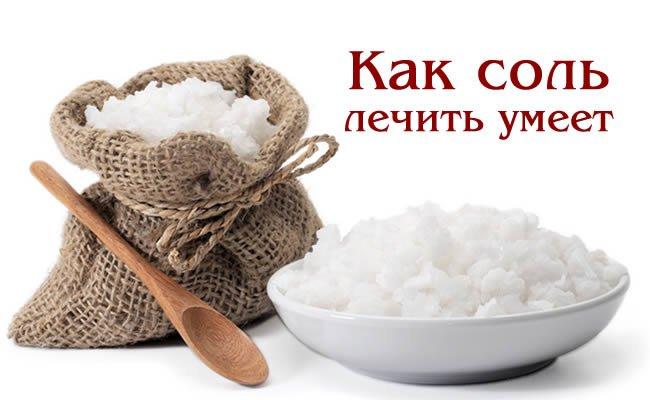 Понадобится 4 ст. л. соли и 1 литр холодной воды